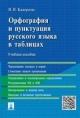Орфография и пунктуация русского языка в таблицах. Учебное пособие